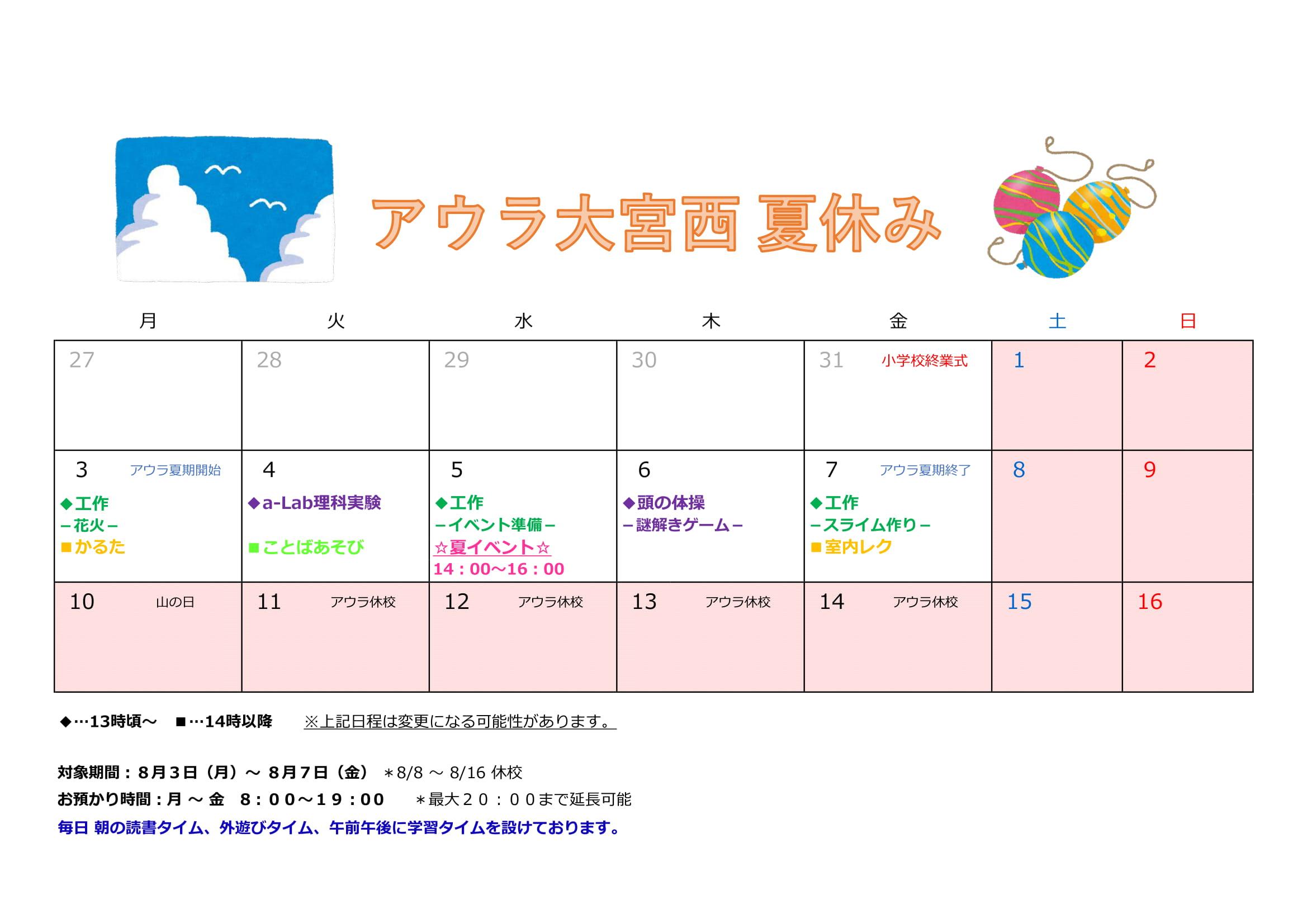 2020夏期カレンダー