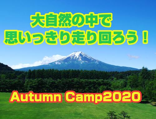 【オータムキャンプ受付開始!】