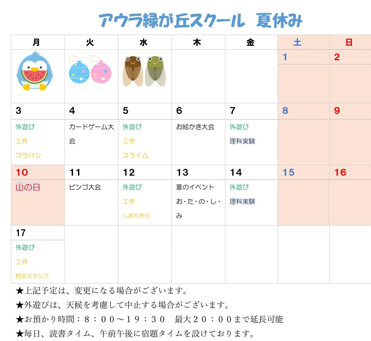 アウラ緑が丘夏期カレンダー