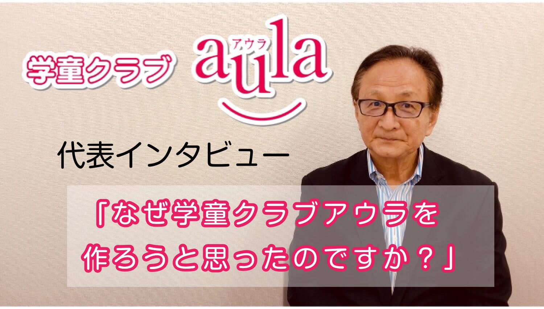 学童クラブアウラの創設者である中野代表へのインタビュー「なぜ学童クラブアウラを作ろうと思ったのですか?」