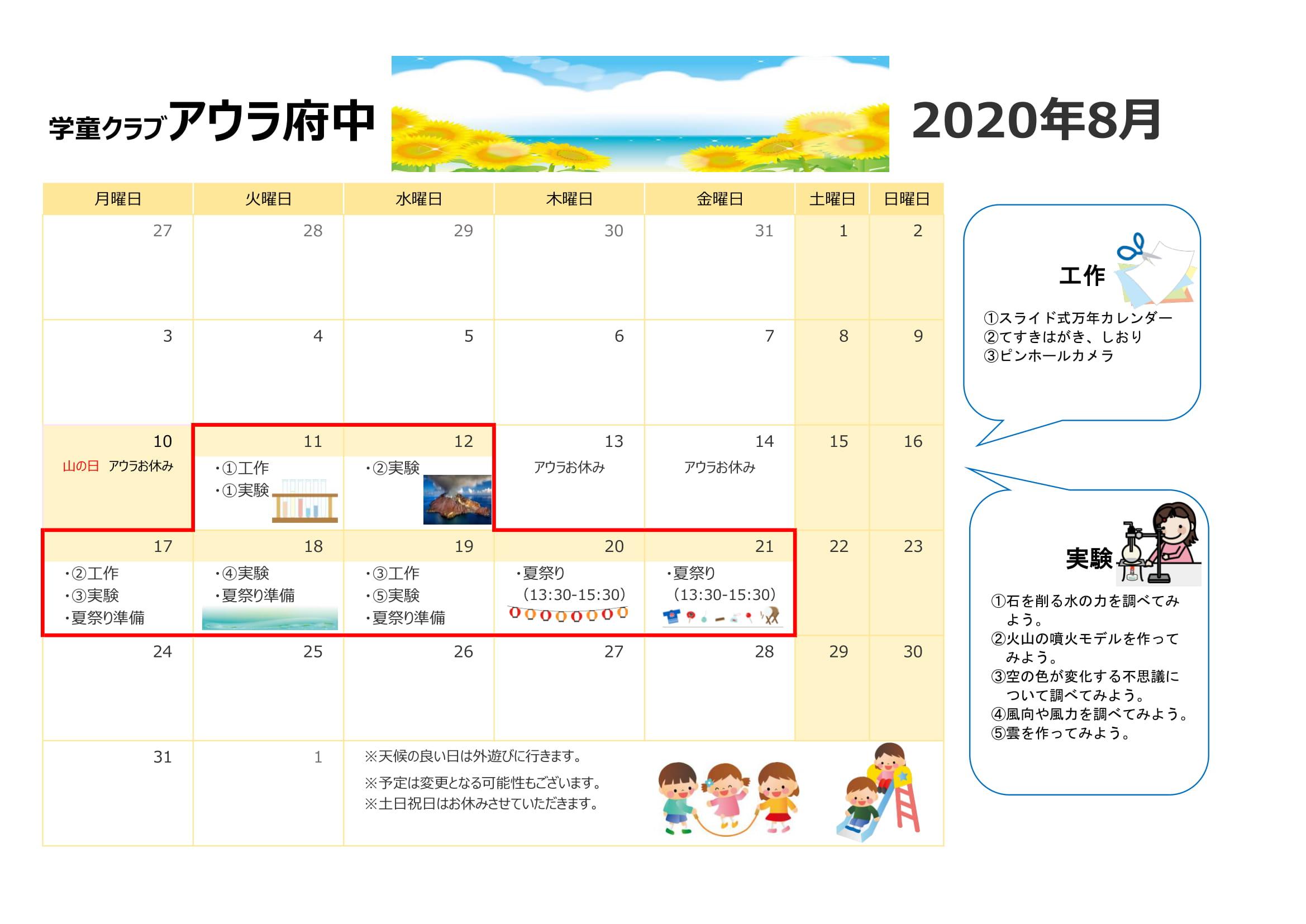 府中夏休みカレンダー