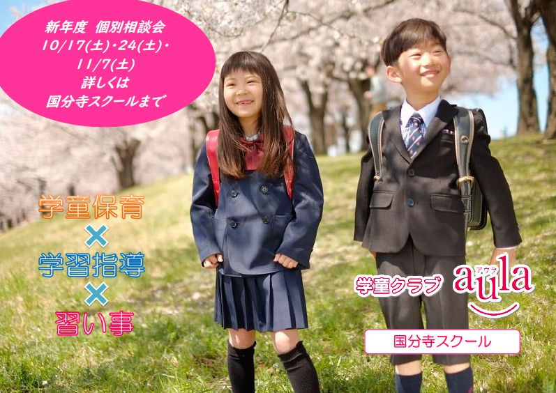 kokubunji_event