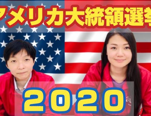 【小学生向け】意外とおもしろい!?アメリカ大統領選挙について