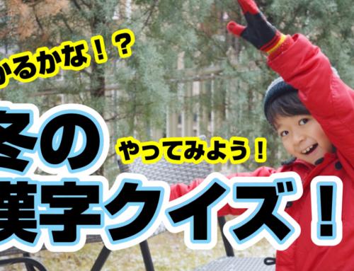 【小学生向け】冬の漢字クイズ!君は何問できるかな!?