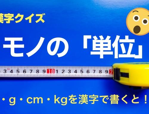 「単位」の漢字クイズ!