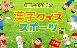 学童クラブアウラYouTubeチャンネル「スポーツ漢字クイズ」