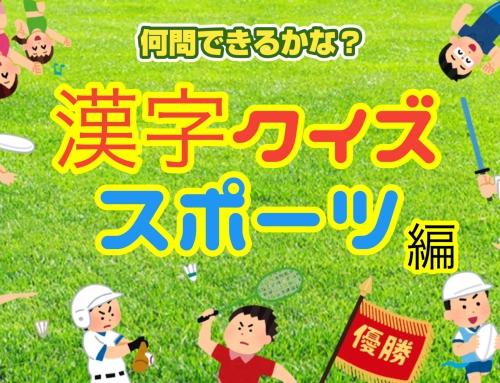 【小学生向け!スポーツ漢字クイズ!~きみは何問できるかな?~】