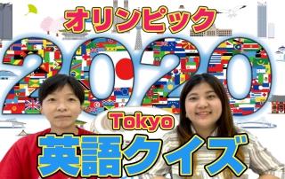 オリンピックを英語で言ってみよう。英語クイズ