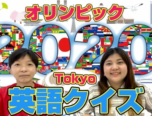 オリンピックを英語で言ってみよう!
