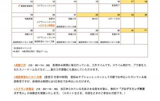 tsujido_202107
