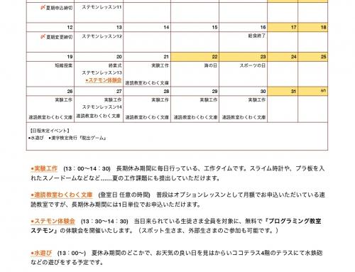 夏休みイベントカレンダーとプログラミング教室『ステモン』体験会のお知らせ