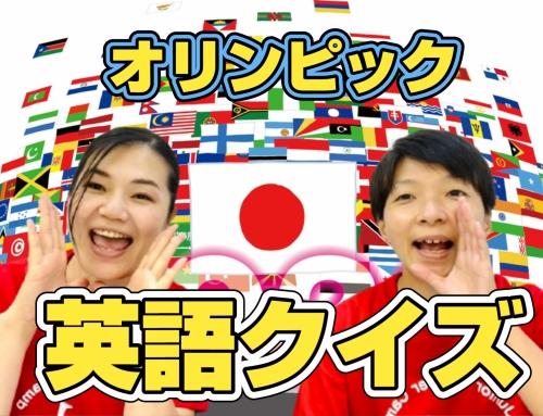 【オリンピックを英語で言ってみよう!②Let's study the Olympics in English!】