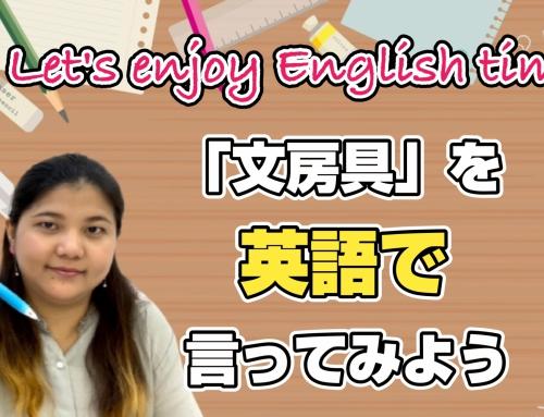 「文房具」を英語で言ってみよう!