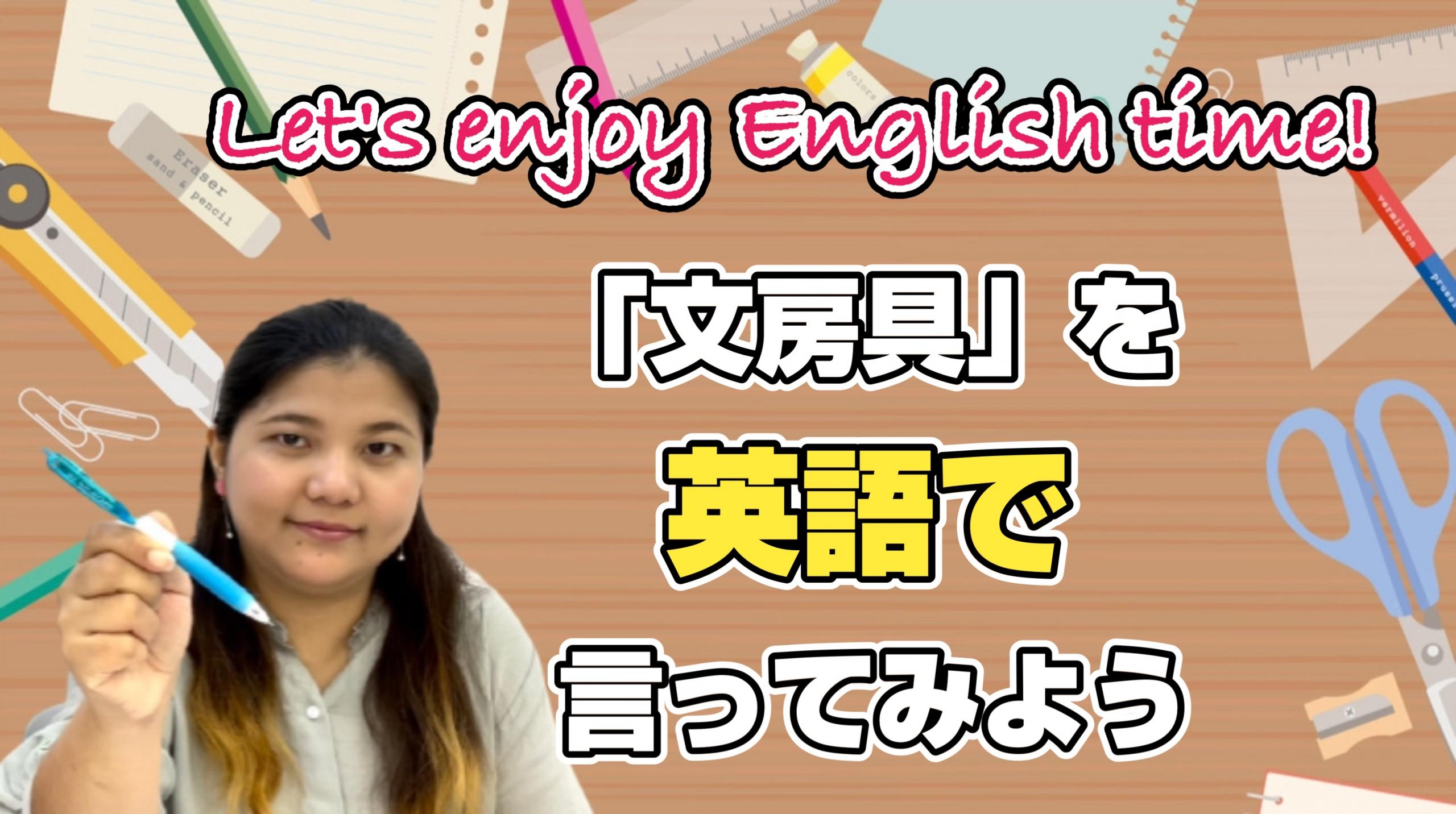 英語で文房具を言ってみよう