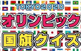 東京2020オリンピック国旗クイズに挑戦