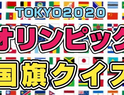 東京2020オリンピック国旗クイズに挑戦!