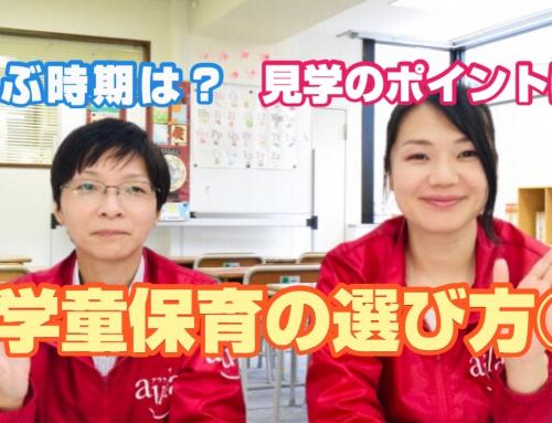 【学童保育の選び方~入門編・学童保育の情報収集について】