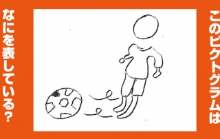 子どもが作成したピクトグラム